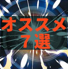 超融合でオススメの環境対策モンスター!【7選】【+おまけ】