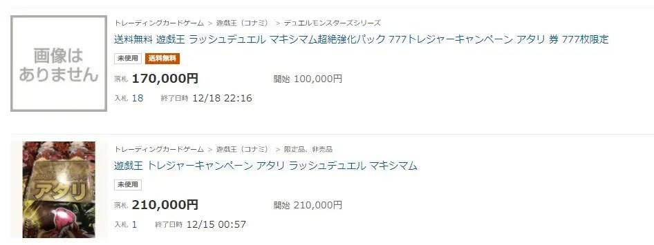 777トレジャーキャンペーン ヤフオク相場1