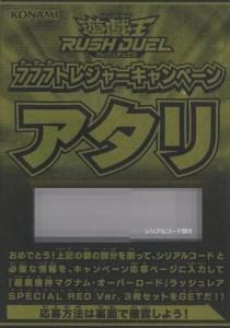 777トレジャーキャンペーン アタリチケット