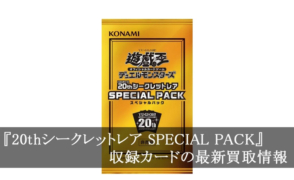 20thシークレットレア SPECIAL PACK