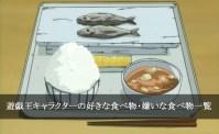 遊戯王キャラクターの好きな食べ物・嫌いな食べ物一覧