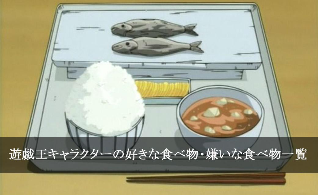 遊戯王キャラクターの好きな食べ物・嫌いな食べ物一覧 サムネ