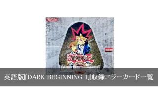 【全31種類】英語版『DARK BEGINNING 1』収録エラーカード一覧【遊戯王カード】