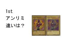 【遊戯王】海外版の1stとアンリミの違いを分かりやすく紹介