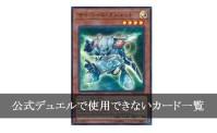 【遊戯王】公式デュエルで使用できないカード一覧まとめ【画像付き】