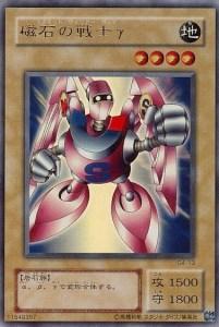 磁石の戦士β
