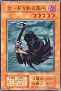 カードを狩る死神