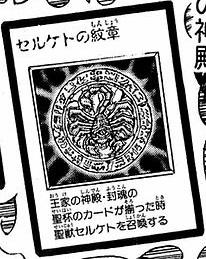 セルケトの紋章
