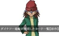 【遊戯王】ダイナソー竜崎が使用したカード一覧まとめ【デッキ】