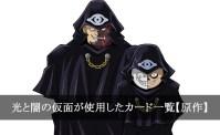 【遊戯王】光と闇の仮面が使用したカード一覧まとめ【デッキ】