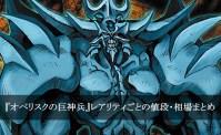 『オベリスクの巨神兵』レアリティごとの値段・相場まとめ【遊戯王カード】