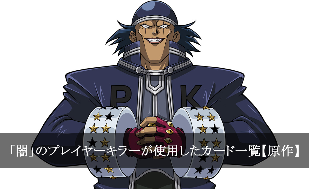 「闇」のプレイヤーキラー