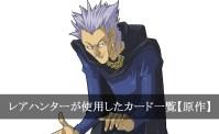 【遊戯王】レアハンターが使用したカード一覧まとめ【デッキ】