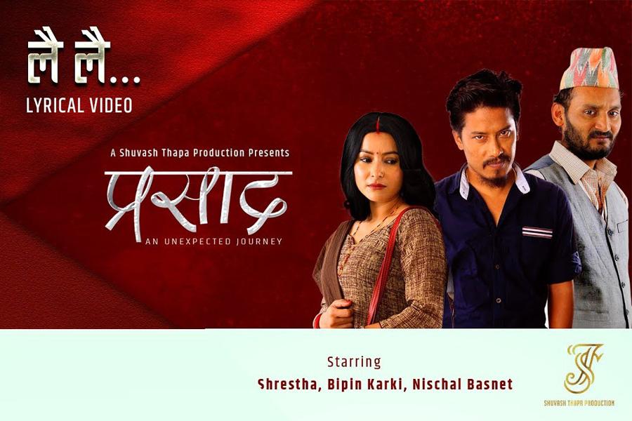 नेपाली चलचित्र प्रसादकाे लै लै नामक गित सार्वजनिक