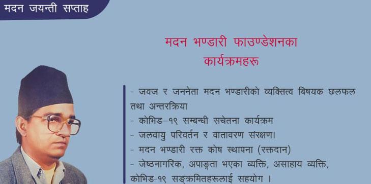 तत्कालीन नेकपा एमालेका महासचिव जननेता मदनकुमार भण्डारीको ६९ औँ जन्मजयन्ती आज मनाइँदै