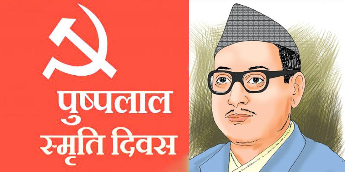 नेपाल कम्युनिष्ट पार्टीका संस्थापक महासचिव पुष्पलाल श्रेष्ठको ९७ औं जन्मजयन्ती