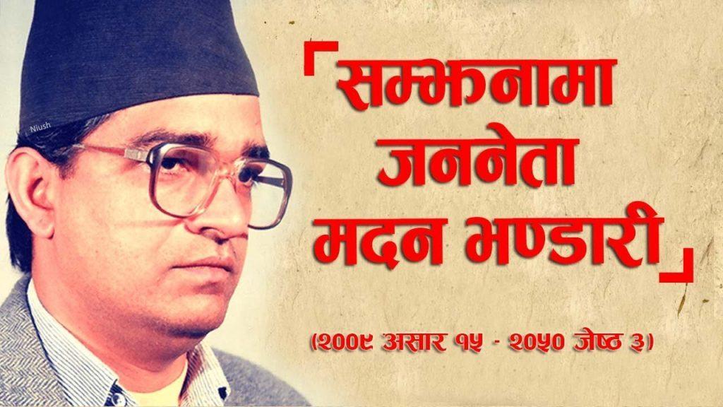जबजको सार बदलिँदैन :नेकपाका वरिष्ठ नेता माधव नेपाल
