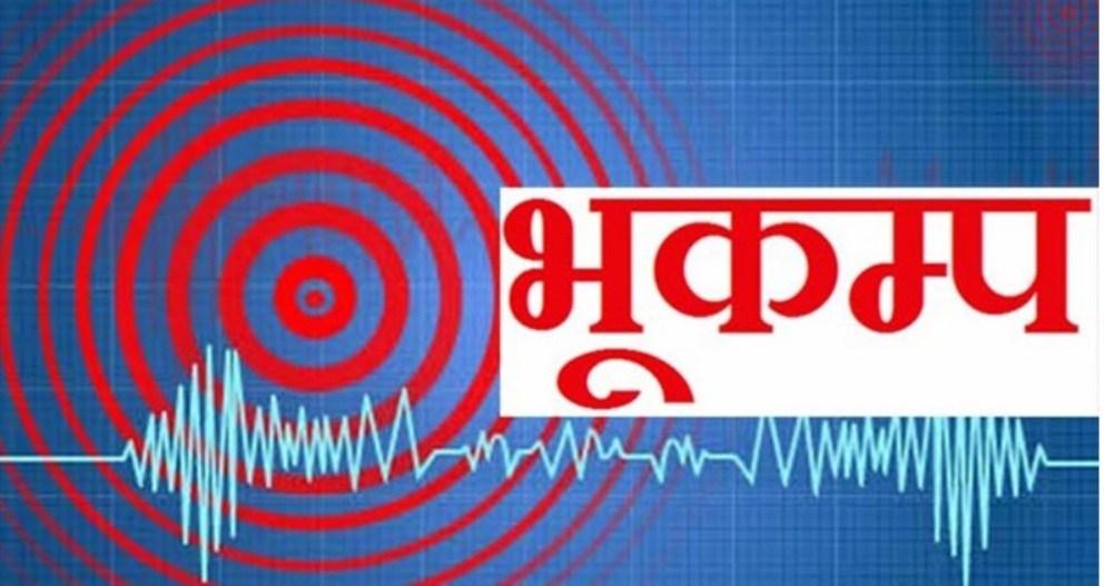 सिक्किममा गएको भूकम्पको धक्का नेपालसम्म