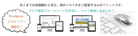 中・小企業のホームページ制作・デザイン会社 amour(アムール)