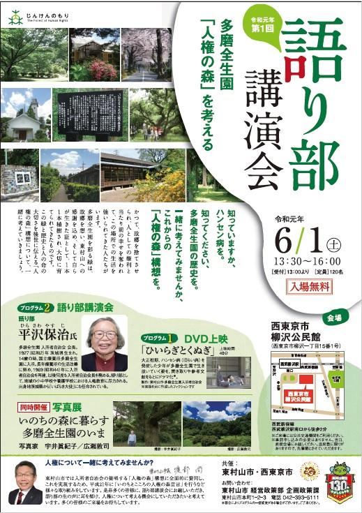 【イベント】語り部講演会 ~多磨全生園「人権の森」を考える~【西東京市】