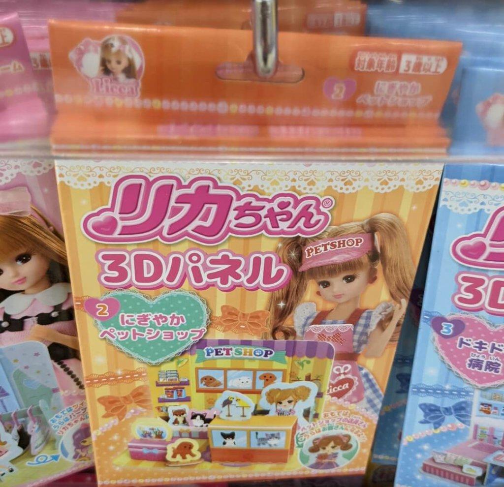 ダイソー リカちゃん3D パネル ②にぎやかペットショップ