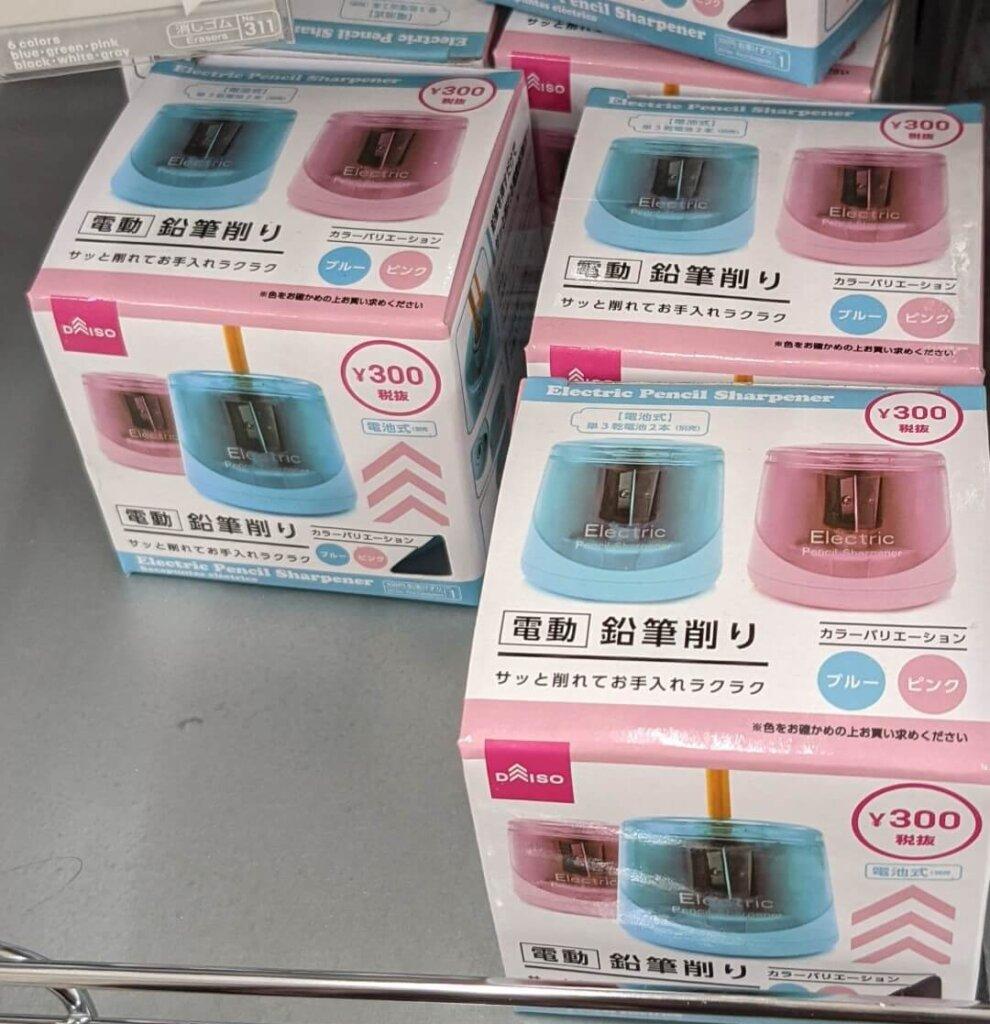 ダイソー 電動鉛筆削り ブルー・ピンク