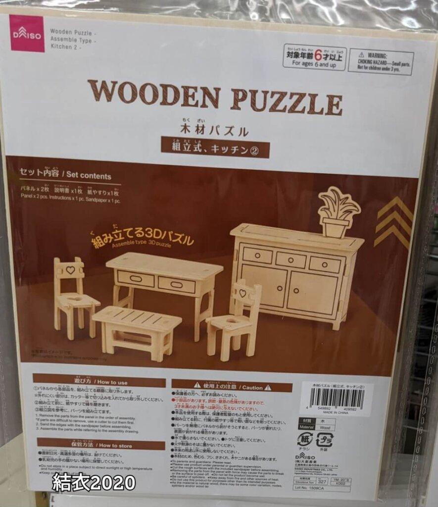 ダイソー 木材パズル 組立式 キッチン②