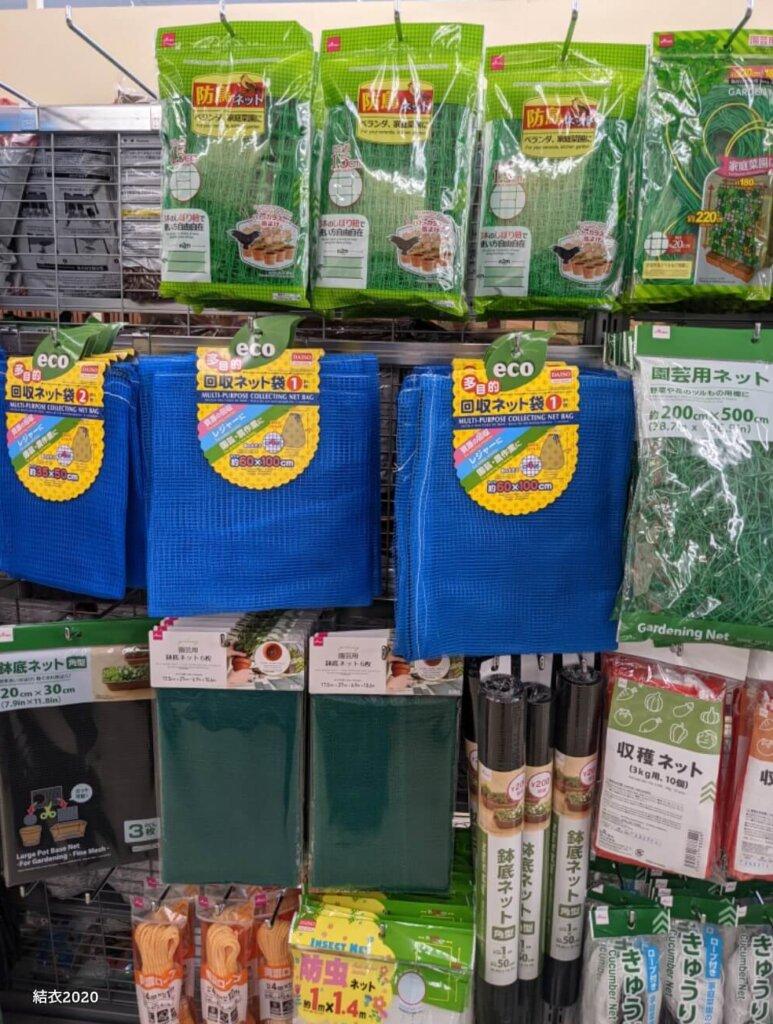 ダイソー 防鳥ネット、多目的回収ネット袋、鉢底ネット、鉢底ネット(角型)※220円(税込)、防虫ネット、ロープ