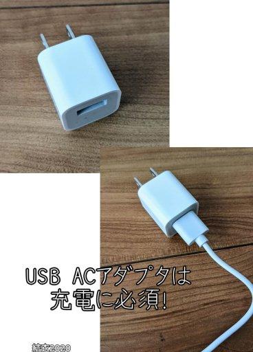 USB充電ができるACアダプタ