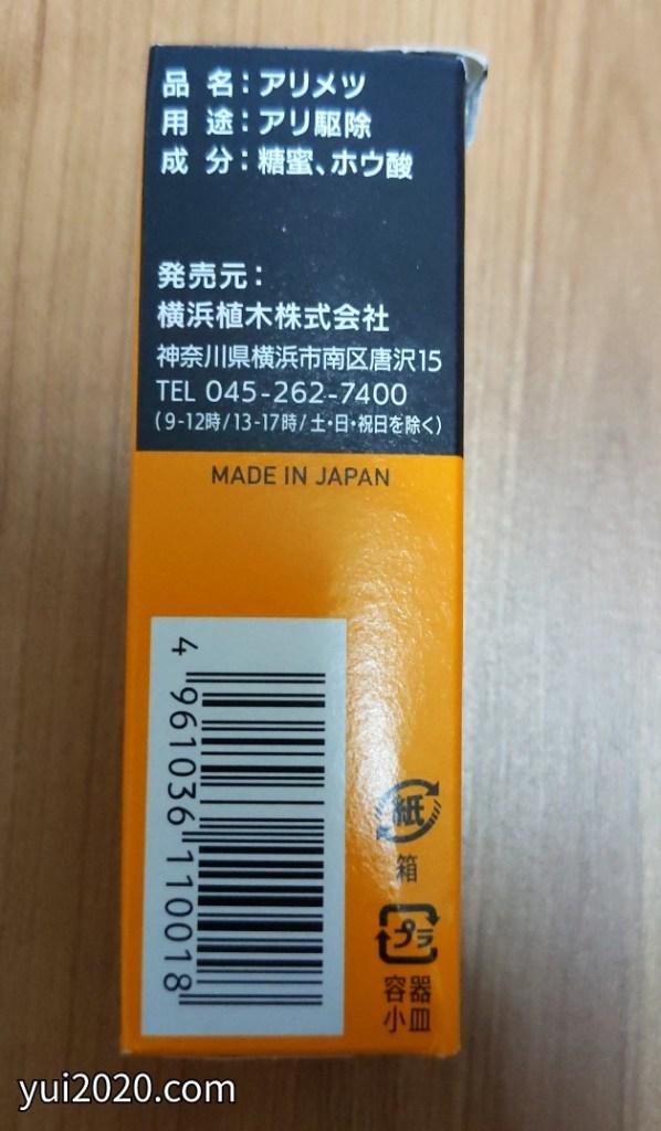 アリメツの成分は、糖蜜とホウ酸のみ