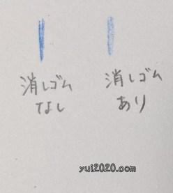 「ぺんてる 小学校色鉛筆 12色+3色」の消しゴムで消した跡。