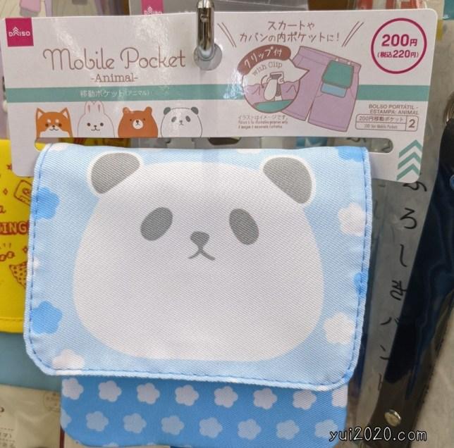 ダイソー 移動ポケット(アニマル)※220円(税込)