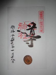 goshuin04
