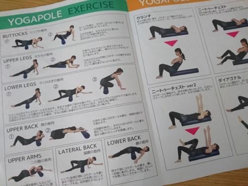 ヨガポール付属のマニュアルはストレッチポールの詳しい使い方が満載