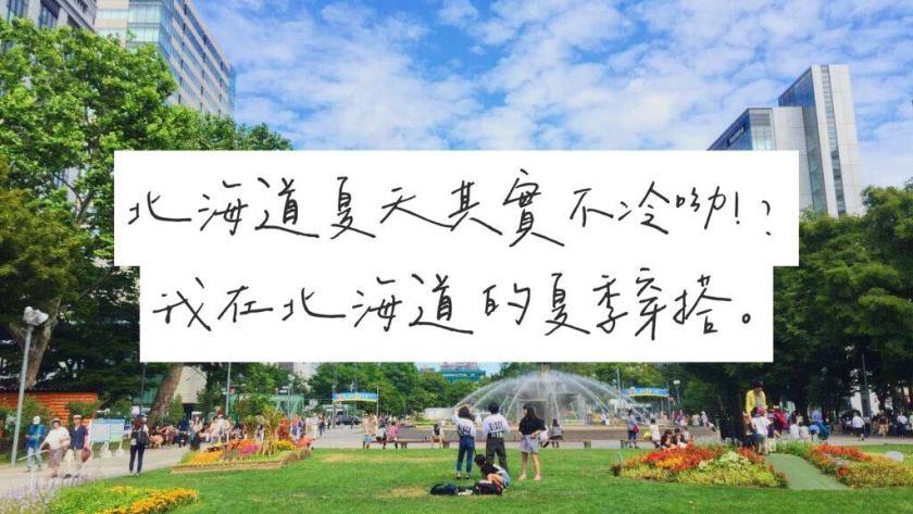 北海道夏季穿搭