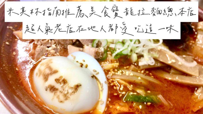 北海道拉麵