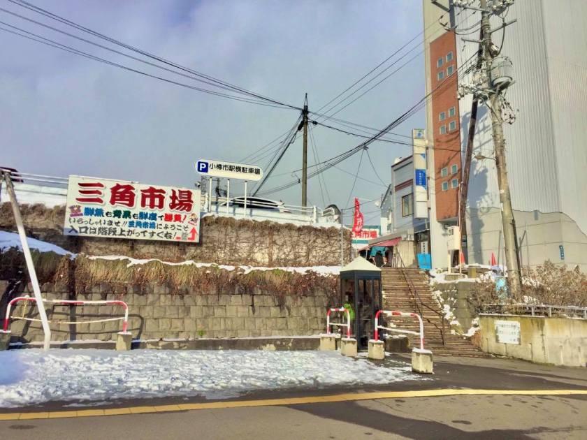 小樽景點三角市場
