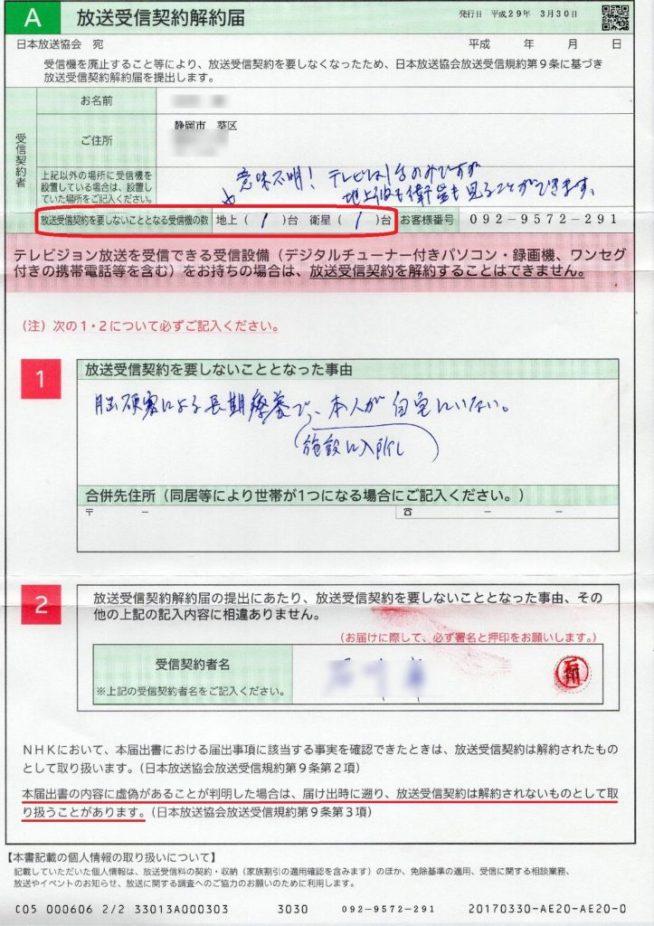 NHK放送受信料解約