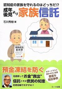家族信託の本A200px