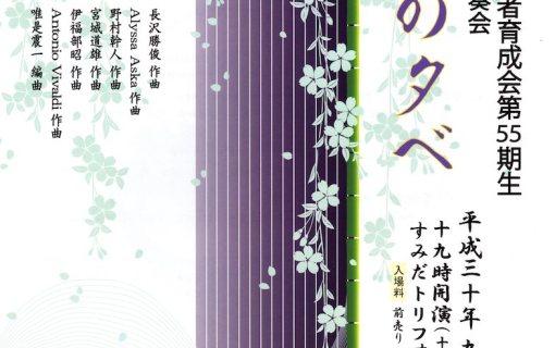 NHK邦楽技能者育成会第55期生 第8回定期演奏会