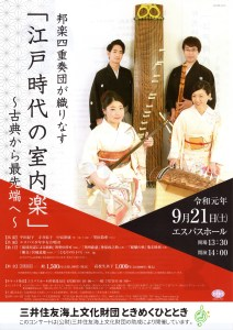 邦楽四重奏団が織りなす「江戸時代の室内楽」〜古典から最先端へ〜