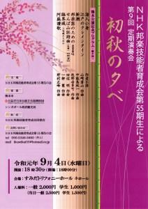 NHK邦楽技能者育成会第55期生による 第9回定期演奏会 初秋の夕べ
