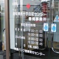 愛知赤十字血液センター豊橋事業所イメージ