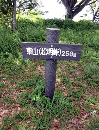 松明峠頂上258m