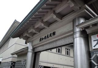 愛知県武道館へ