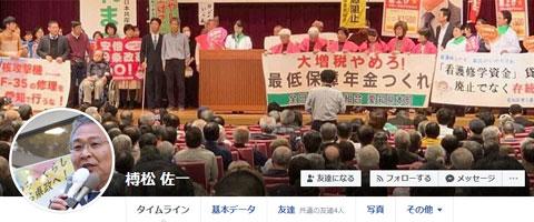 愛知県知事候補くれまつ佐一候補のFacebookのトップ画像。