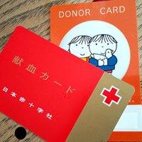 献血カードとドナーカード
