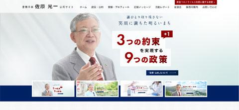 佐原光一候補のホームページ