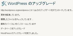 WordPress 2.8.1に自動アップグレード正常終了!