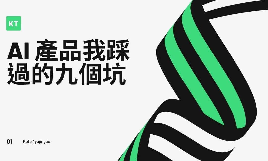 AI產品我踩過的九個坑_1350x650_yujing_io_宇鯨